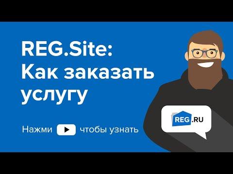 Видеообзор REG.Site