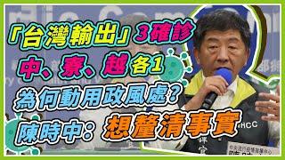 又是「台灣輸出」2確診?越南上海相繼通報
