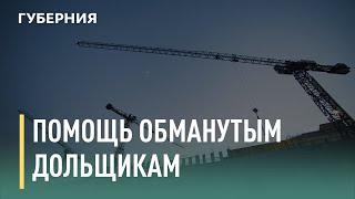 Ждать ли полное решение проблемы обманутых дольщиков в Хабаровском крае? «Говорит «Губерния»