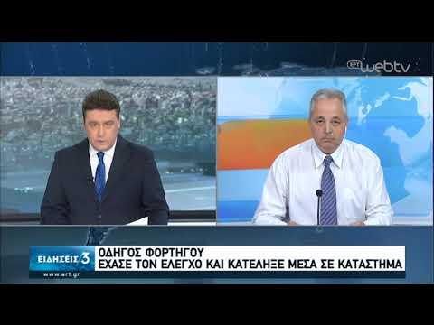 Νταλίκα εισέβαλε σε κατάστημα στην Πειραιώς – Νεκρός από έμφραγμα ο οδηγός | 02/06/2020 | ΕΡΤ
