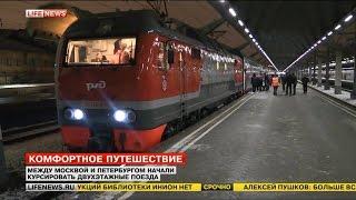 Новый двухэтажный поезд Москва – Петербург!