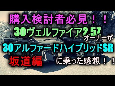 購入検討者必見!!30ヴェルファイア2.5Zオーナーと30アルファードハイブリッドSRオーナーが坂道乗り比べてみた!!坂道編 実燃費画像あり!