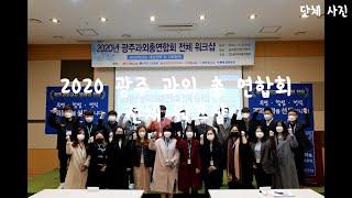 2020년 광주과외총연합회 전체 워크샵 동영상...