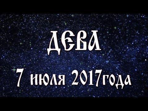 Овны гороскоп число