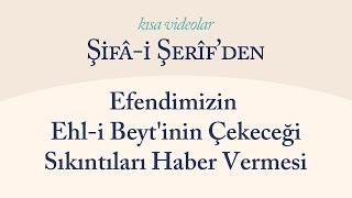 Kısa Video: Efendimizin Ehl-i Beyt'inin Çekeceği Sıkıntıları Haber Vermesi