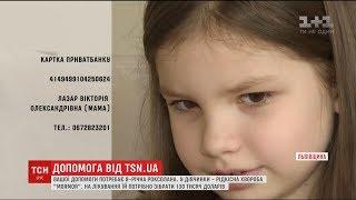 8-летняя Роксолана со Львовщины нуждается в финансовой помощи, чтобы преодолеть болезнь моя-моя