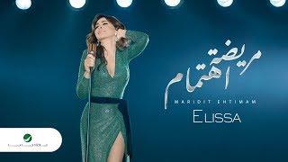 تحميل اغاني Elissa ... Maridit Ehtimam - 2018 | إليسا ... مريضة اهتمام - بالكلمات MP3