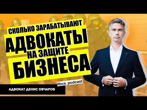 Как и сколько зарабатывают адвокаты, защищая бизнес? Адвокат Денис Овчаров - qI7-Cn4tbig