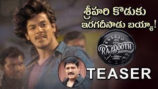 RajDoot Movie Teaser | Meghamsh Srihari | 2019 Latest Telugu Movie Teaser | Tollywood Nagar