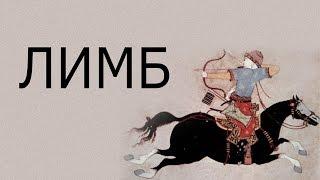 Лимб 25. Монголы идут на Китай.