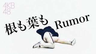 AKB48 '根も葉もRumor' - TONI Dance Cover