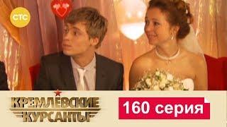Кремлевские Курсанты 160