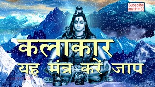 Mahadev, Bhole Baba, Shiv Shankar Motion Graphic Video Background with Mantra for Artists HD 1080