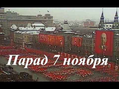 Военный парад ☭ Великая Октябрьская социалистическая революция ☆ СССР ☭ Москва 1975 год видео