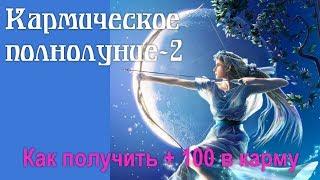 Кармическое полнолуние-2 в Стрельце 29.05