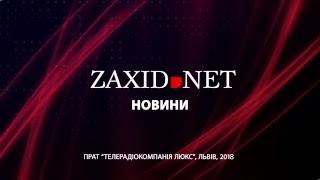 #Львів #новини Головні новини Львова за 14 вересня