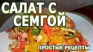 Рецепты салатов. Салат из семгой простой рецепт