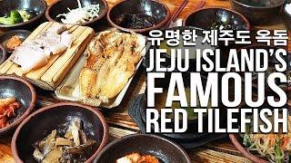 Jeju Island's Famous Red Tilefish 유명한 제주도 옥돔 - 🇰🇷 KOREAN RESTAURANT FOOD
