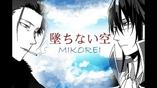 K Project AMV:墜ちない空 ( 尊禮 Mikorei )