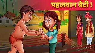 पेहलवान बेटी - Hindi Moral Kahaniya For Kids | Panchatantra Stories | Kahani In Hindi for Kids