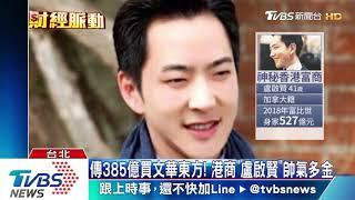 """傳385億買文華東方! 港商""""盧啟賢""""帥氣多金"""