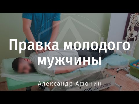 Правка позвоночника и суставов молодого мужчины, мануальная терапия в Москве