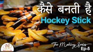 The Process Of Making A Hockey Stick || The Making Series || Hockey