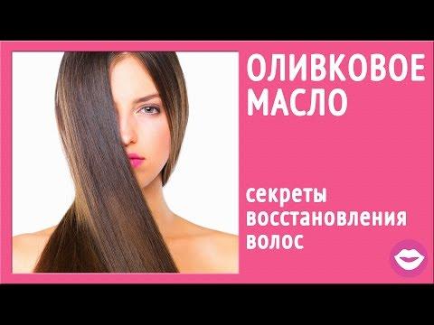 Уход за тонкими волосами | Оливковое масло для волос | Dasha Voice