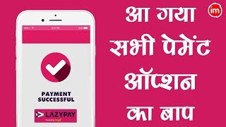 LazyPay Full Explained in Hindi | By Ishan - Download this Video in MP3, M4A, WEBM, MP4, 3GP