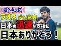 【海外の反応】ラオスのダム決壊 日本の迅速な支援にラオスから「日本でも大変なのに!日本ありがとう!」の声が殺到