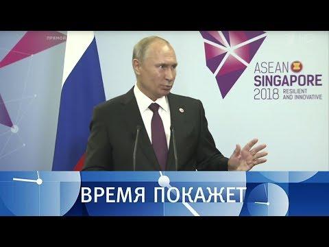 Пресс-конференция Владимира Путина. Время покажет. Выпуск от 15.11.2018