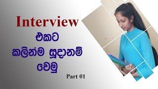 How to face an interview- Part 01 (Sinhala) | Be Free