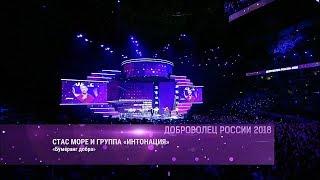 """Стас Море и группа """"Интонация"""" - Бумеранг добра (""""Добровольчество 2018"""")"""