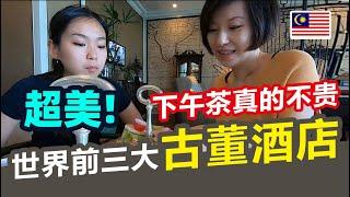40中国人大马生活:槟城超美古董酒店 下午茶真的不贵|看到它女儿终于笑了【马来西亚槟城Penang】