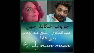 تحميل اغاني حميد الشاعري و سلوي عبد الوهاب - ردي عليا MP3