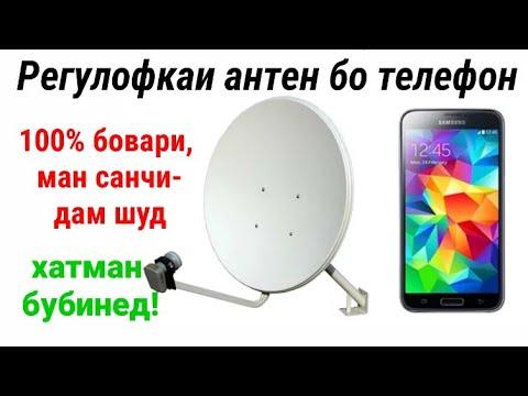 Регулировкаи антен бо телефон