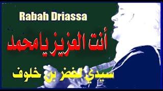 اغاني طرب MP3 Rabah Driassa anta el aziz رابح درياسة أنت العزيز يا محمد تحميل MP3