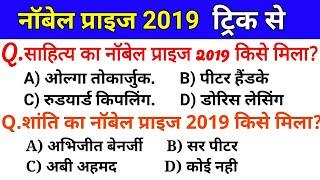 नॉबेल प्राइज 2019 ट्रिक से | Nobel prize 2019 | trick | Current affairs 2019 | gk in hindi |