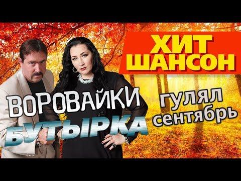 Воровайки и Бутырка  - Гулял сентябрь (Video)