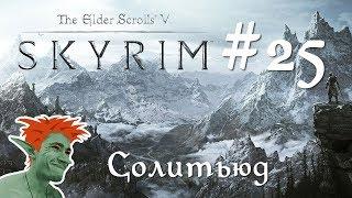 ❄ TESV: Skyrim SE первый раз на Легенде стрим #25 Солитьюд