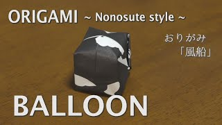 BALLOON – How to Make ORIGAMI – Nonosute style –