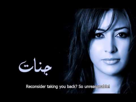 Jannat-I've Forgotten You / Arabic Song (English Subtitles) - جنات-انا نسي