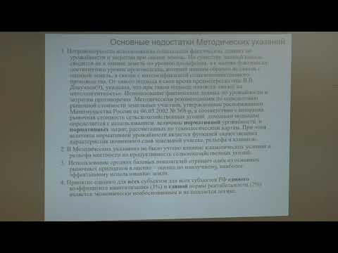 Сапожников П. М. - Оценка земельных ресурсов - Лекция 4