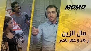 تحميل اغاني مجانا Momo avec Belmirs - Mal Zin (Version Live) - مال الزين - رجاء و عمر بلمير مباشرة مع مومو