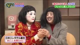 三島由紀夫&日本エレキテル連合