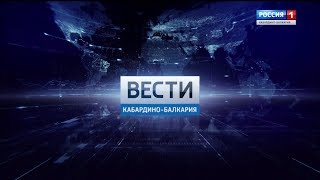 Вести КБР 18 04 2018 20-45