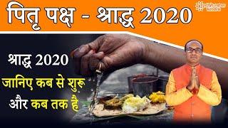 पितृ पक्ष 2020 की तिथि | श्राद्ध 2020: कब से शुरू हैं पितृ पक्ष और कब तक है | Shradh 2020 - Download this Video in MP3, M4A, WEBM, MP4, 3GP
