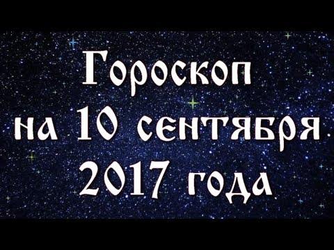 Гороскоп стрелец 2016 финансовый
