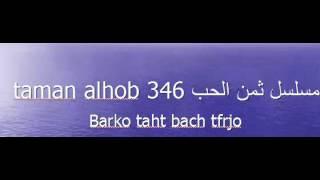 taman alhob 346  ثمن الحب