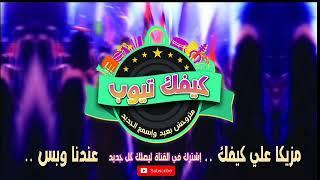 تحميل اغاني كله هيعرف تمامه احمد العدوي 2018 MP3